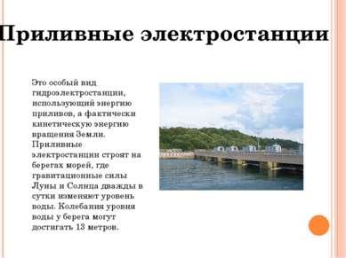 Это особый вид гидроэлектростанции, использующий энергию приливов, а фактичес...