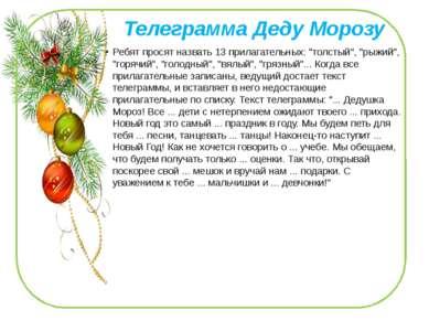 """Телеграмма Деду Морозу Ребят просят назвать 13 прилагательных: """"толстый"""", """"ры..."""