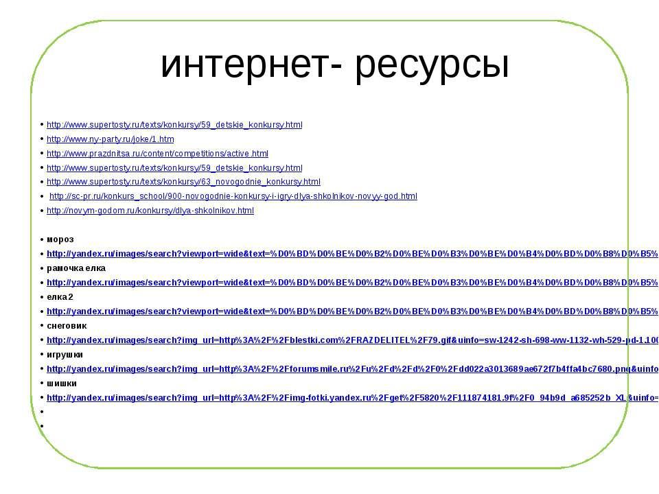 интернет- ресурсы http://www.supertosty.ru/texts/konkursy/59_detskie_konkursy...