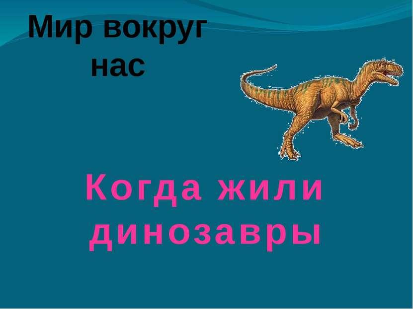 Мир вокруг нас Когда жили динозавры