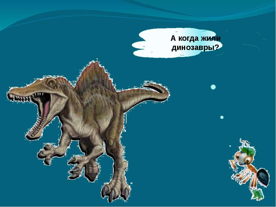 Акогда жили динозавры?