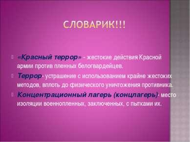 «Красный террор» - жестокие действия Красной армии против пленных белогвардей...