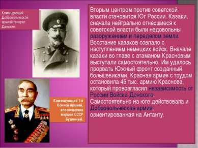 Вторым центром против советской власти становится Юг России. Казаки, сначала ...