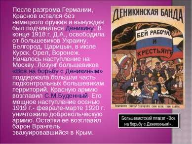После разгрома Германии, Краснов остался без немецкого оружия и вынужден был ...