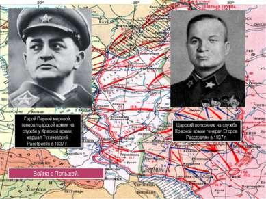 Война с Польшей. Герой Первой мировой, генерал царской армии на службе у Крас...