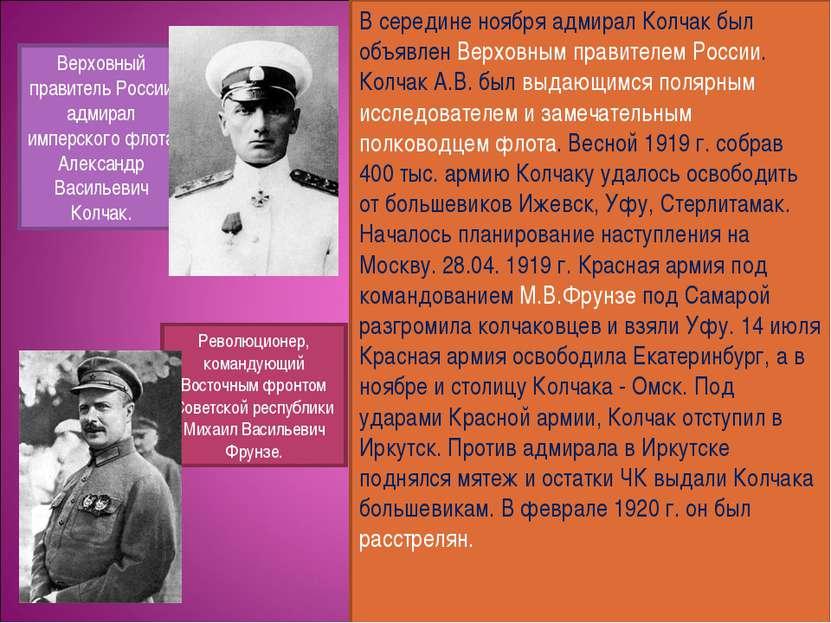 Революционер, командующий Восточным фронтом Советской республики Михаил Васил...