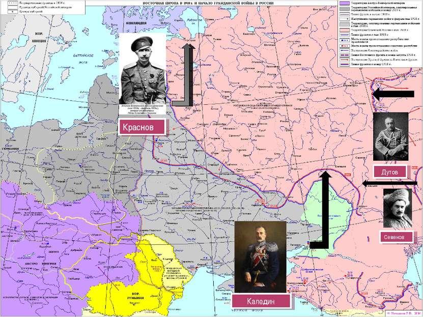 Первое наступление против большевиков создал сбежавший на фронт Керенский. Ем...
