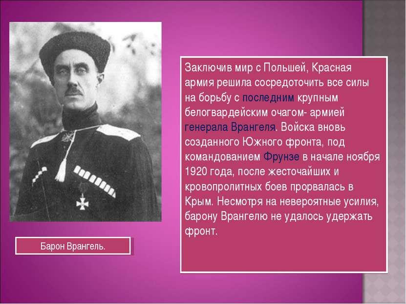Заключив мир с Польшей, Красная армия решила сосредоточить все силы на борьбу...
