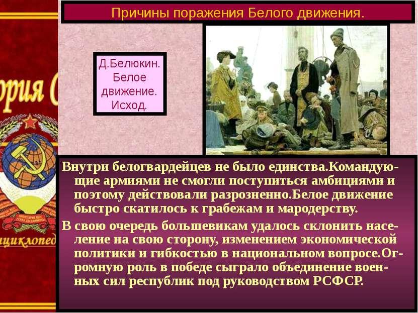 Внутри белогвардейцев не было единства.Командую-щие армиями не смогли поступи...