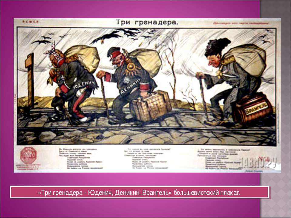 «Три гренадера - Юденич, Деникин, Врангель» большевистский плакат.