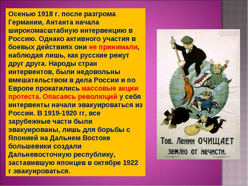 Осенью 1918 г. после разгрома Германии, Антанта начала широкомасштабную интер...