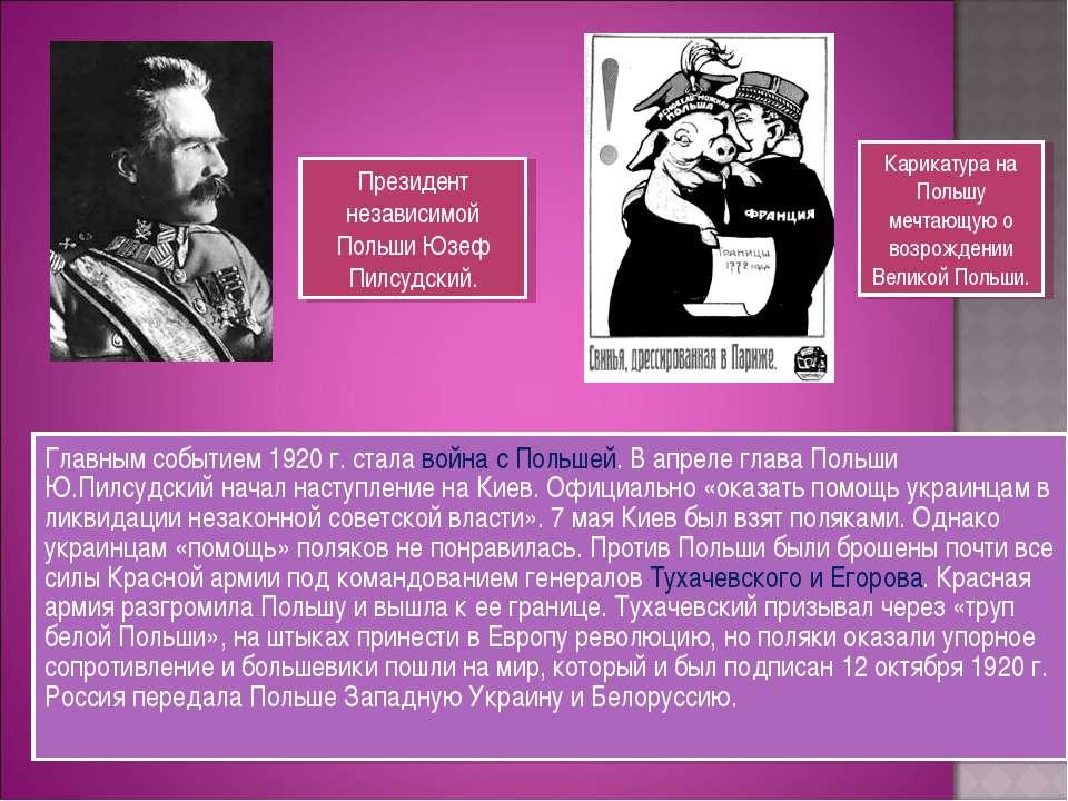 Главным событием 1920 г. стала война с Польшей. В апреле глава Польши Ю.Пилсу...