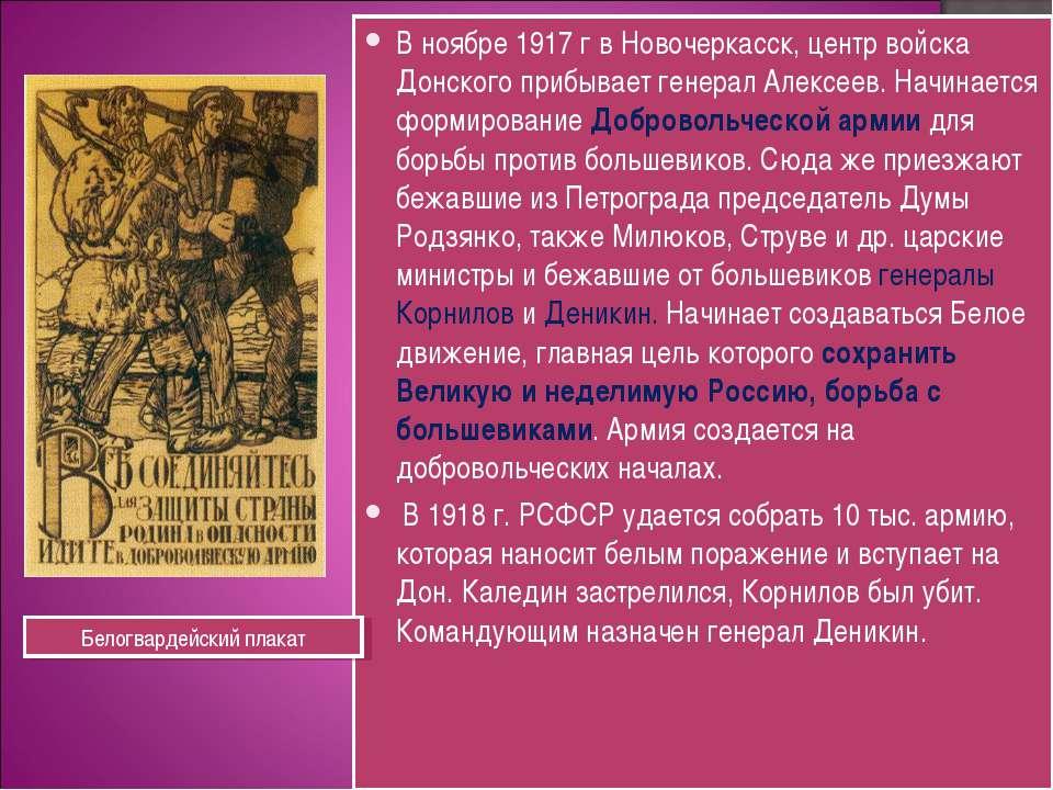 В ноябре 1917 г в Новочеркасск, центр войска Донского прибывает генерал Алекс...