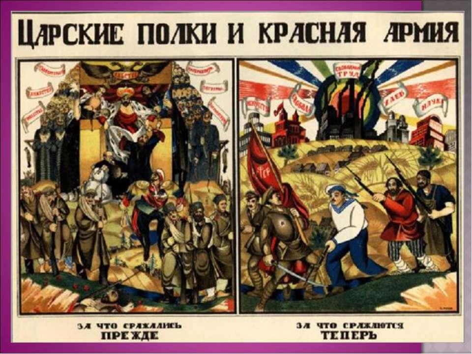Начавшееся противостояние заставило большевиков создавать армию. 15 января 19...