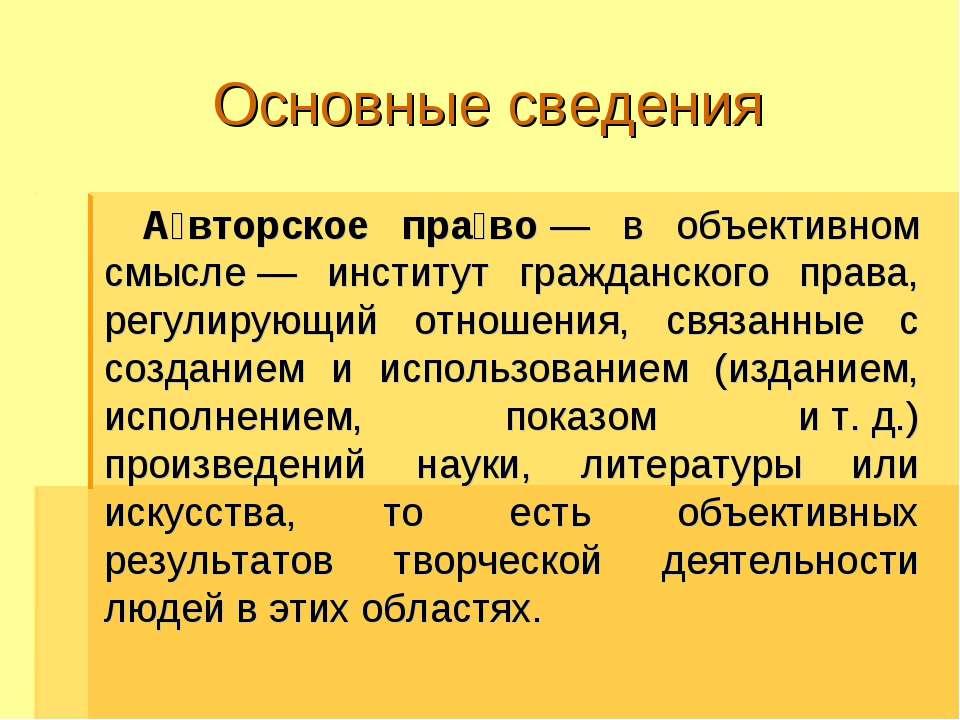 Основные сведения А вторское пра во— в объективном смысле— институт граждан...