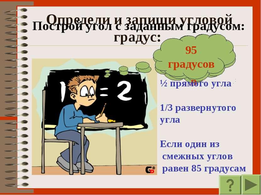 Определи и запиши угловой градус: Построй угол с заданным градусом: 45 градус...
