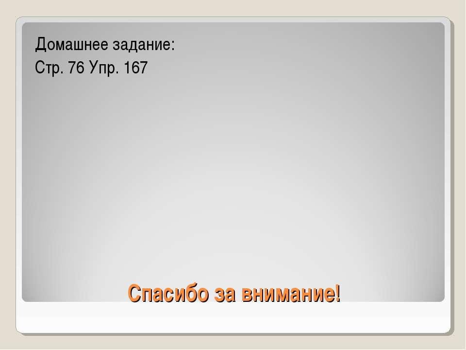 Спасибо за внимание! Домашнее задание: Стр. 76 Упр. 167