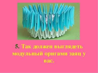 5. Так должен выглядеть модульный оригами заяц у вас.