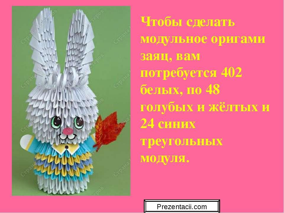 Чтобы сделать модульное оригами заяц, вам потребуется 402 белых, по 48 голубы...