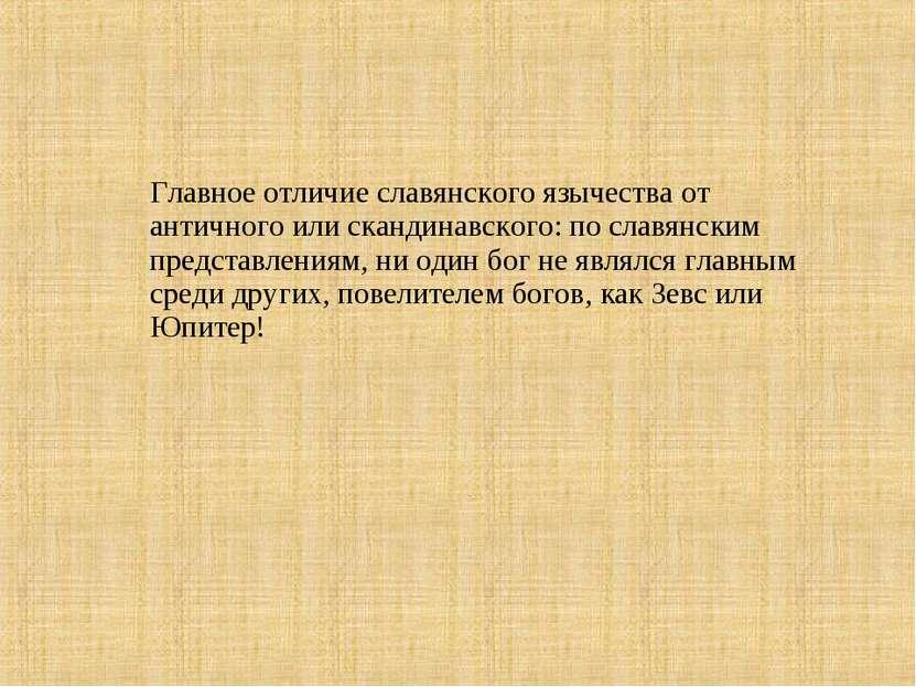 Главное отличие славянского язычества от античного или скандинавского: по сла...