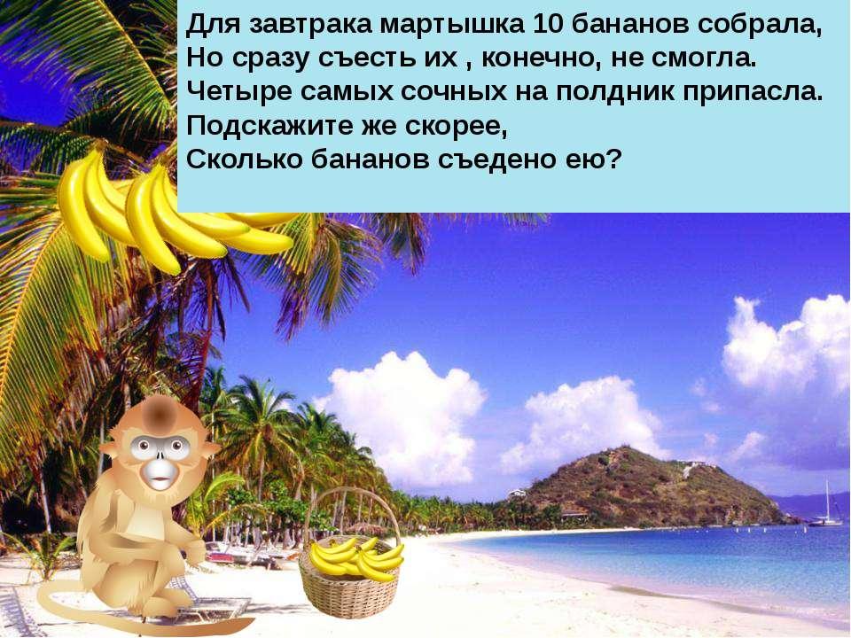 Для завтрака мартышка 10 бананов собрала, Но сразу съесть их , конечно, не см...