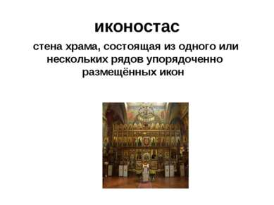 иконостас стена храма, состоящая из одного или нескольких рядов упорядоченно ...