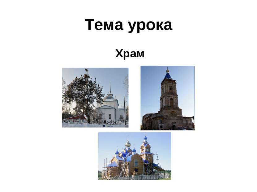 Тема урока Храм