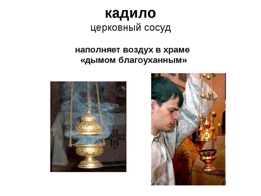 кадило церковный сосуд наполняет воздух в храме «дымом благоуханным»