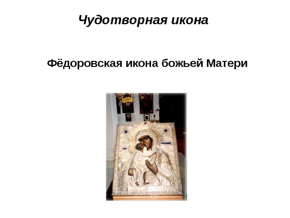 Чудотворная икона Фёдоровская икона божьей Матери