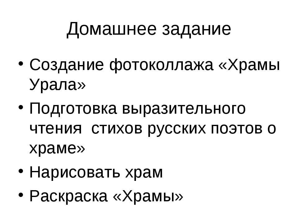 Домашнее задание Создание фотоколлажа «Храмы Урала» Подготовка выразительного...