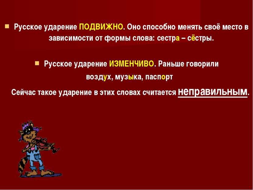 Русское ударение ПОДВИЖНО. Оно способно менять своё место в зависимости от фо...