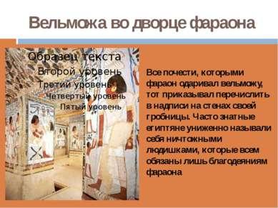 Вельможа во дворце фараона Все почести, которыми фараон одаривал вельможу, то...