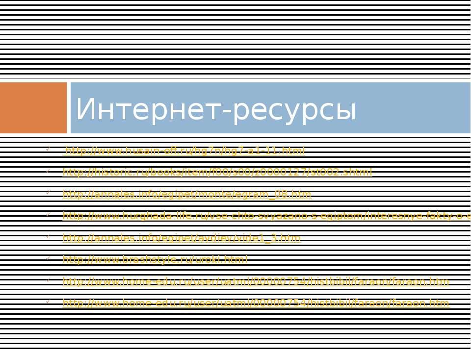 http://www.husain-off.ru/hg7n/hg7-a1-11.html http://historic.ru/books/item/f0...
