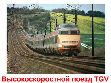 Высокоскоростной поезд TGV