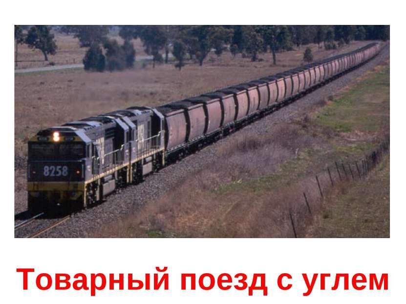 Товарный поезд с углем