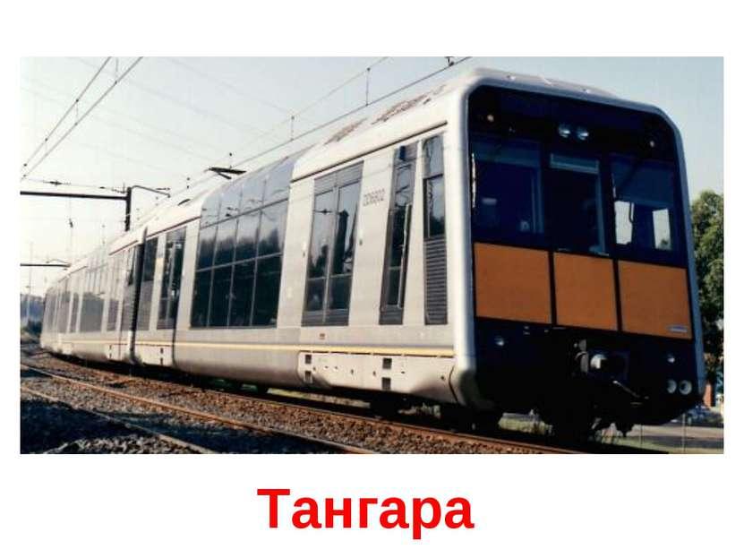 Тангара