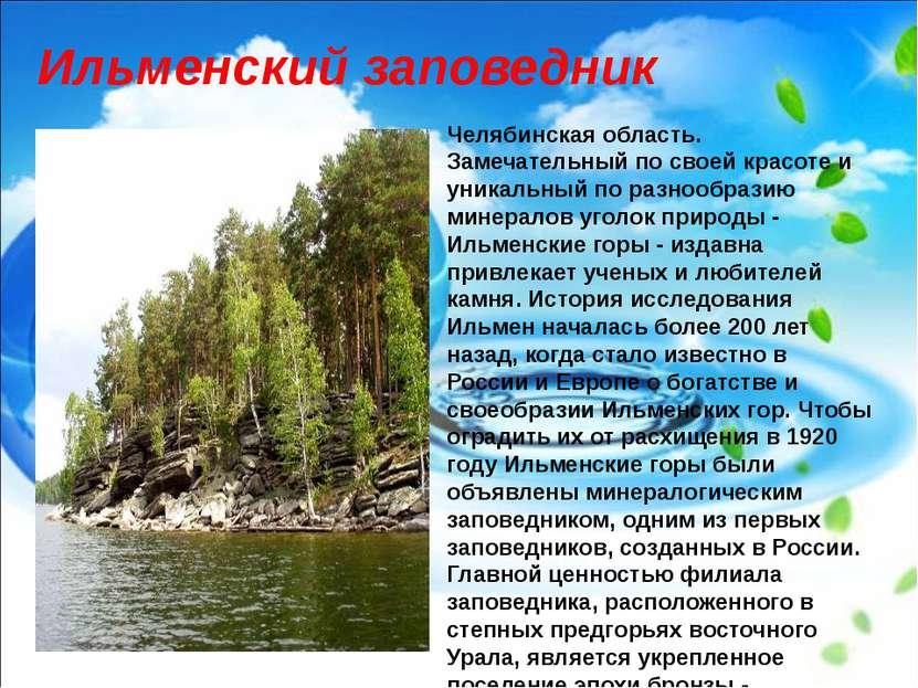 Ильменский заповедник Челябинская область. Замечательный по своей красоте и у...