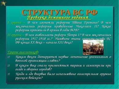 СТРУКТУРА ВС РФ Проверка домашнего задания I группа – В чем состояли реформы ...