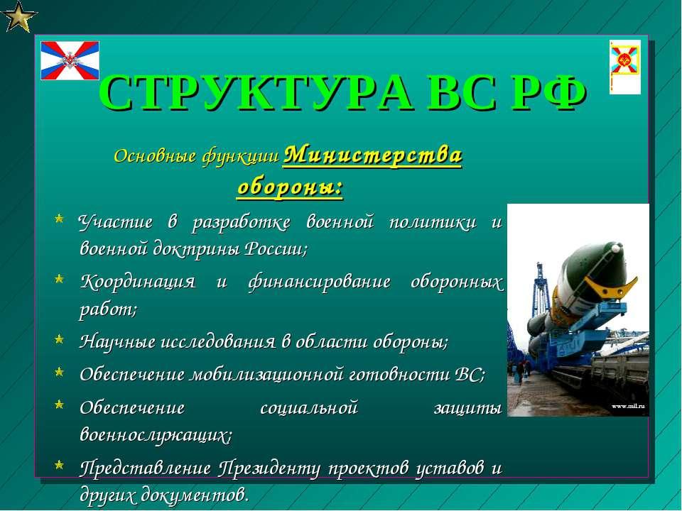 СТРУКТУРА ВС РФ Основные функции Министерства обороны: Участие в разработке в...