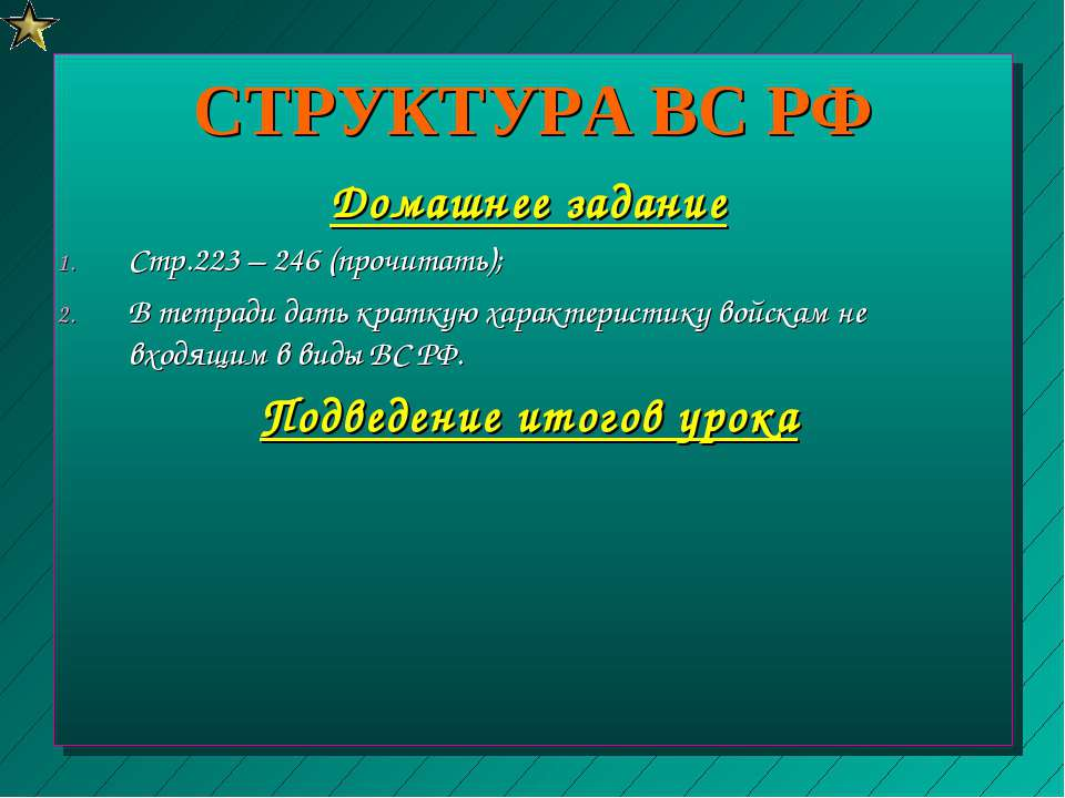 СТРУКТУРА ВС РФ Домашнее задание Стр.223 – 246 (прочитать); В тетради дать кр...