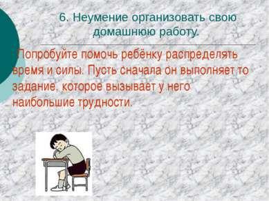 6. Неумение организовать свою домашнюю работу. Попробуйте помочь ребёнку расп...