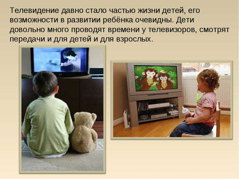 Телевидение давно стало частью жизни детей, его возможности в развитии ребёнк...