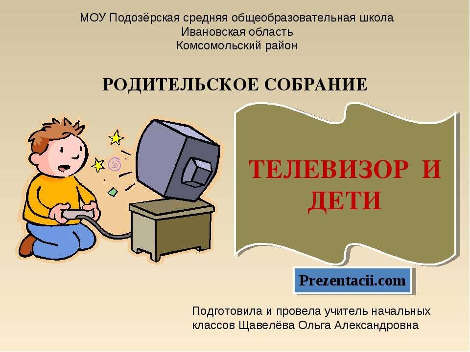МОУ Подозёрская средняя общеобразовательная школа Ивановская область Комсомол...