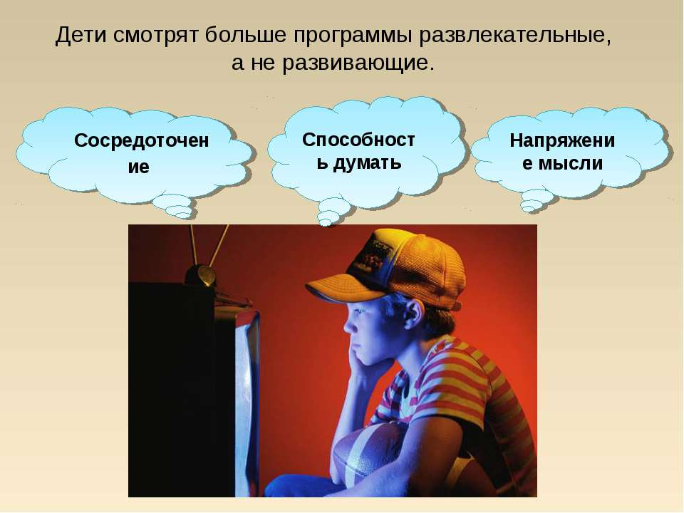 Дети смотрят больше программы развлекательные, а не развивающие. Напряжение м...