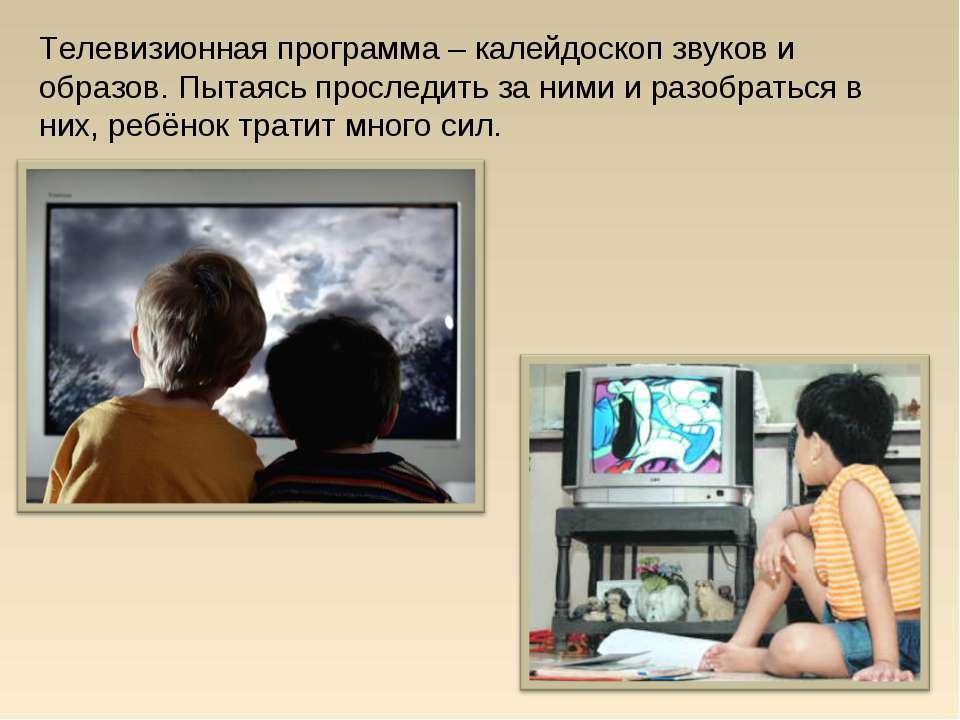 Телевизионная программа – калейдоскоп звуков и образов. Пытаясь проследить за...