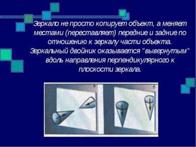 Зеркало не просто копирует объект, а меняет местами (переставляет) передние и...