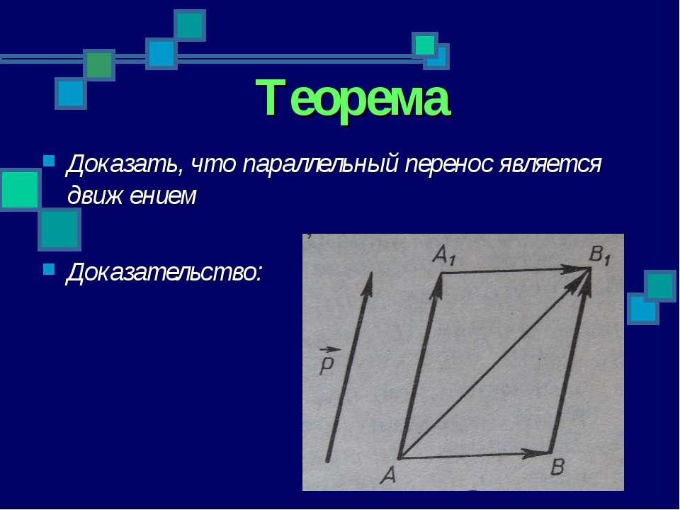 Теорема Доказать, что параллельный перенос является движением Доказательство:
