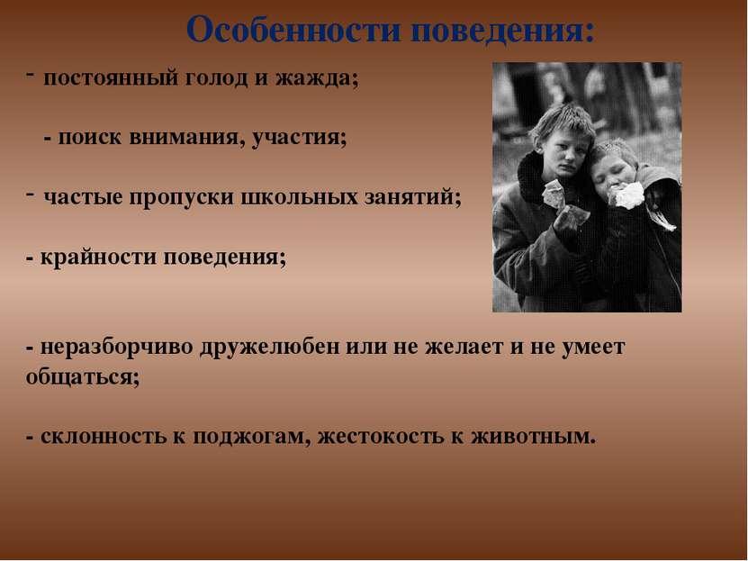 Особенности поведения: постоянный голод и жажда; - поиск внимания, участия; ч...