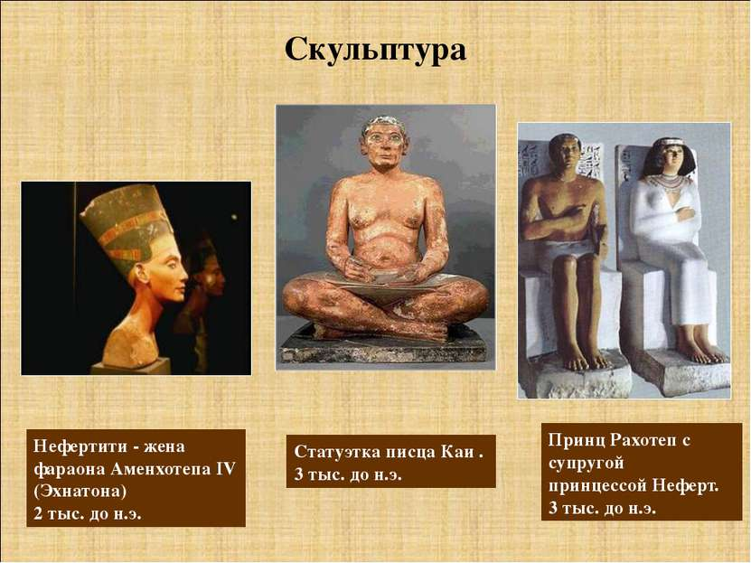 Нефертити - жена фараона Аменхотепа IV (Эхнатона) 2 тыс. до н.э. Скульптура П...