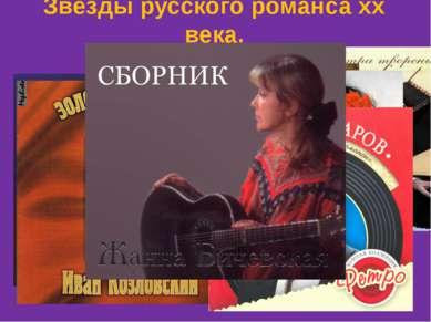 Звезды русского романса xx века. Валентина Пономарева